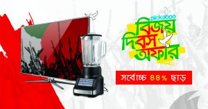 Appliances in Bangladesh