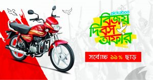 Bikes in Bangladesh