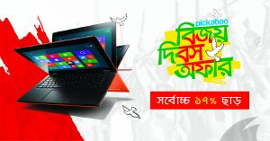 Laptops in Bangladesh