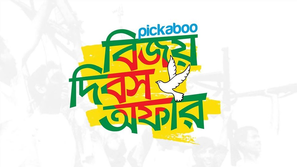 Pickaboo Victory Day Sale